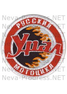 Шеврон для автомобиля (круг) Русский мотоцикл УРАЛ с логотипом - красный фон, белый кант, оверлок