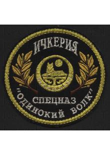 Шеврон Чеченская Республика до 1999 года. Ичкерия. Спецназ Одинокий волк. Желтый кант. Черный фон