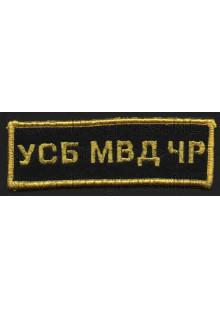 Шеврон полоска нагрудная Чеченская Республика до 1999 года. УСБ МВД ЧР . Желтый кант. Черный фон