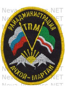Шеврон Чеченская Республика до 1999 года. Администрация ТПМ Ачхой-мартан. Желтый кант. Черный фон. Оверлок