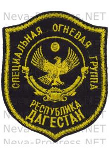 Шеврон Специальная огневая группа. Республика ДАГЕСТАН. Желтый кант. Черный фон