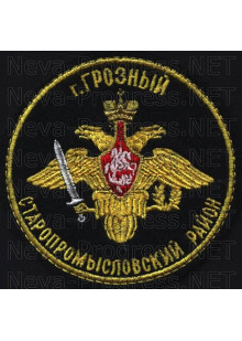 Шеврон Чеченская Республика до 1999 года. г. Грозный Старопромысловский район. Желтый кант. Черный фон