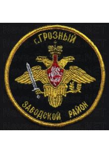 Шеврон Чеченская Республика до 1999 года. г. Грозный Заводской район. Желтый кант. Черный фон. Оверлок