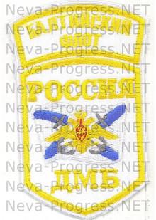 Шеврон для дембелей Армии России Балтийский флот РОССИЯ ДМБ . Орел с якорями на фоне Андреевского флага (белый фон)