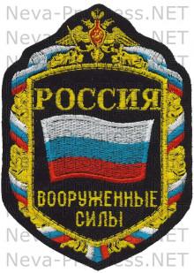 Шеврон для дембелей Армии России РОССИЯ Вооруженные силы