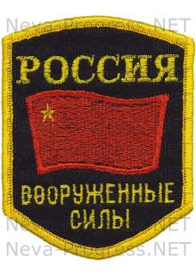 Шеврон для дембелей Армии России Вооруженные силы РОССИЯ Советский флаг