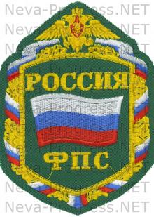 Шеврон для дембелей Армии России РОССИЯ ФПС (зеленый фон)