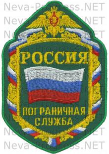 Шеврон для дембелей Армии России РОССИЯ пограничная служба (зеленый фон)