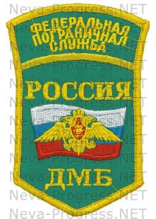 Шеврон для дембелей Армии России РОССИЯ Федеральная пограничная служба (зеленый фон)