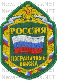 Шеврон для дембелей Армии России РОССИЯ пограничные войска (шестиугольный, зеленый фон)