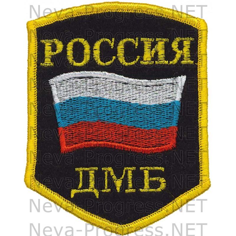 Шеврон для дембелей Армии России Вооруженные силы РОССИЯ ДМБ . Пятиугольный (оверлок)