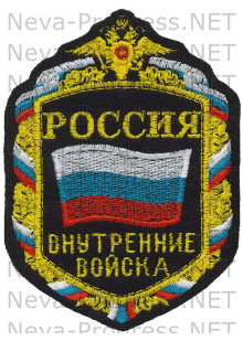 Шеврон для дембелей Армии России РОССИЯ внутренние войска (шестиугольный)