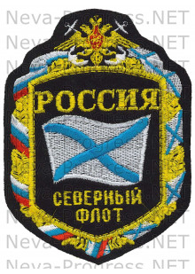 Шеврон для дембелей Армии России РОССИЯ северный флот (шестиугольный, с андреевским флагом)
