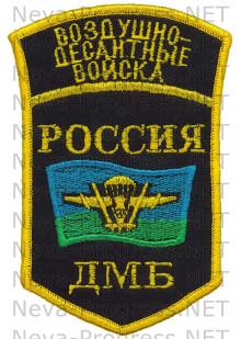 Шеврон для дембелей Армии России Воздушно-десантные войска РОССИЯ ДМБ . Знак ВДВ на фоне флага ВДВ (оверлок)