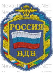 Шеврон для дембелей Армии России РОССИЯ ВДВ (шестиугольный, голубой фон)