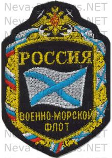 Шеврон для дембелей Армии России РОССИЯ военно-морской флот (шестиугольный, с андреевским флагом)
