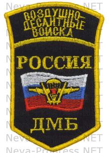 Шеврон для дембелей Армии России Воздушно-десантные войска РОССИЯ ДМБ . Знак ВДВ на фоне флага России (оверлок)