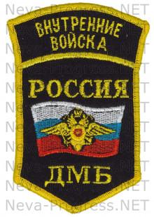 Шеврон для дембелей Армии России Внутренние войска РОССИЯ ДМБ . Орел ВВ на фоне Россйского флага