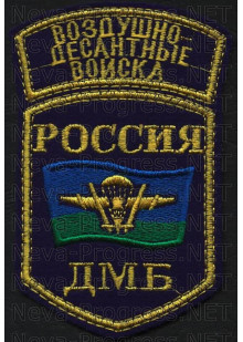 Шеврон для дембелей Армии России Воздушно-десантные войска РОССИЯ ДМБ . Знак ВДВ  на фоне флага ВДВ