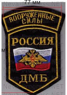 Шеврон для дембелей Армии России Вооруженные силы РОССИЯ ДМБ . Орел на фоне Россйского флага