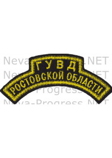 Шеврон дуга нарукавная ГУВД Ростовской области