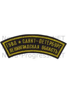 Шеврон дуга нарукавная ГУВД Санкт-Петербург Ленинградская область