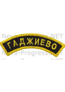 Шеврон дуга нарукавная Гаджиево (оверлок) черный фон