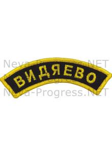 Шеврон дуга нарукавная Видяево (оверлок) черный фон
