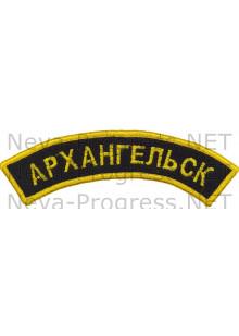 Шеврон дуга нарукавная Архангельск (оверлок) черный фон