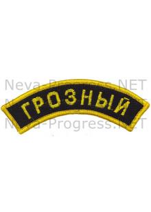 Шеврон дуга нарукавная Грозный (оверлок) черный фон