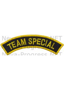 Шеврон дуга нарукавная TEAM SPECIAL (оверлок) черный фон