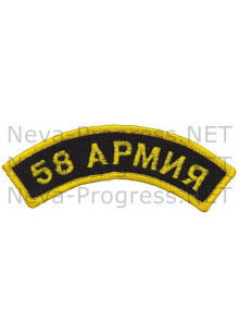 Шеврон дуга нарукавная 58 армия (оверлок) черный фон