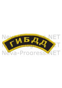 Шеврон дуга нарукавная ГИБДД (оверлок) черный фон