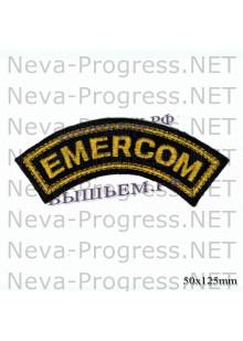 Шеврон дуга нарукавная EMERCOM (черный фон)