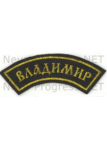 Шеврон дуга нарукавная Владимир (черный фон)