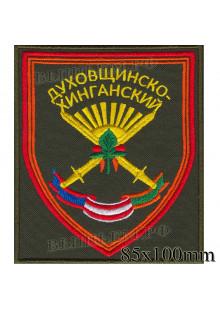 Шеврон Духовщинско-Хинганский(полк) нового образца от 2019 года