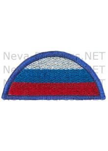 Шеврон флаг России полукруг (голубой кант, оверлок)