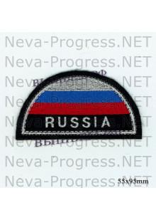 Шеврон флаг России полукруг с надписью РОССИЯ (белый кант, черный фон)