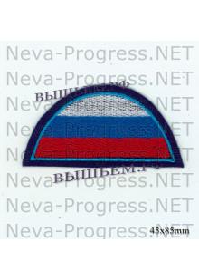 Шеврон флаг России полукруг (голубой кант, синий фон)