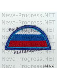 Шеврон флаг России полукруг (голубой кант, синий оверлок)
