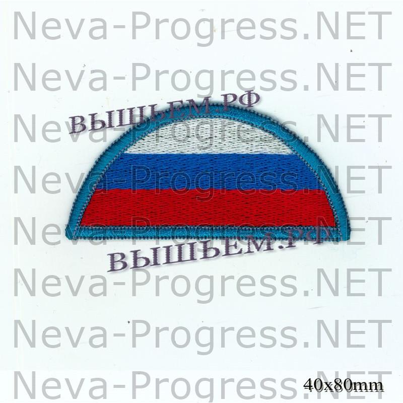 Шеврон флаг России полукруг (голубой оверлок)