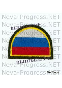 Шеврон флаг России полукруг (желтый кант, черный фон) вариант 3