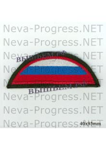 Шеврон флаг России полукруг (красный кант, черный фон)