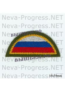 Шеврон флаг России полукруг (желтый кант, черный фон) вариант 4