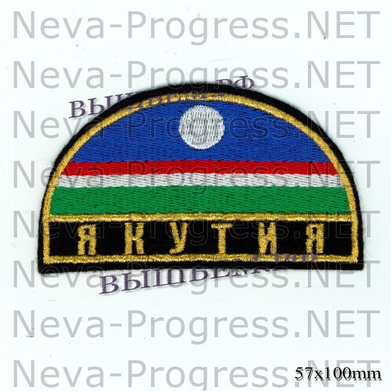 Шеврон флаг Республики Саха (Якутия) с надписью Якутия полукруг (черный фон, метанить)