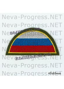 Шеврон флаг России полукруг (желтый кант, черный фон) вариант 5