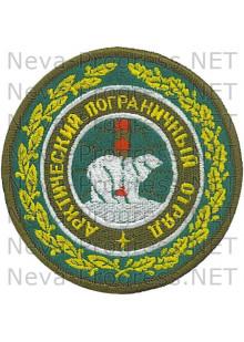 Шеврон Арктический пограничный отряд. белый медведь на фоне пограничного столба. Зеленый фон. Круглый с оверлоком