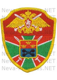 Шеврон 80 Суоярвский Пограничный отряд в/ч 2150