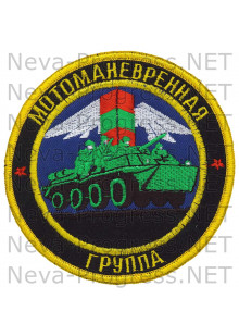 Шеврон 1 отдел мобильных действий ФТС ФСБ России, круглая с пограничным столбом и БМП