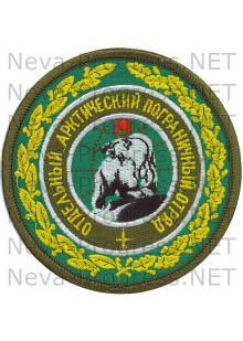 Шеврон Отдельный Арктический пограничный отряд (ОАПО) пограничных войск ФСБ России